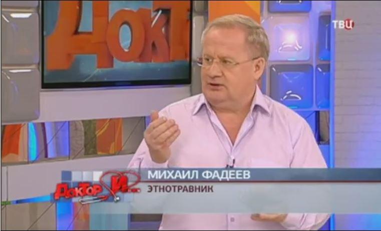 Фадеев М.Б. этнотравник – Доктор И