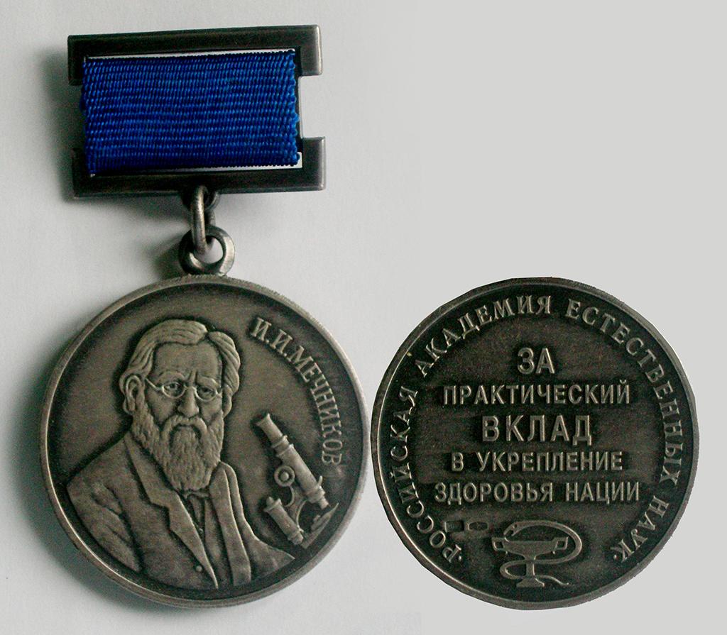 Медаль Ильи Мечникова «За практический вклад в укрепление здоровья нации»