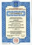 Сертификат «Лучший целитель» 2007 год