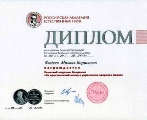 Диплом награждения медалью за Практический вклад в укрепление здоровья нации