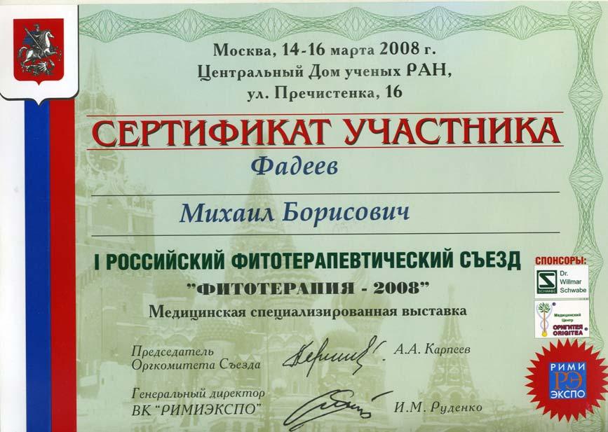 Сертификат участника съезда «Фитотерапия 2008»
