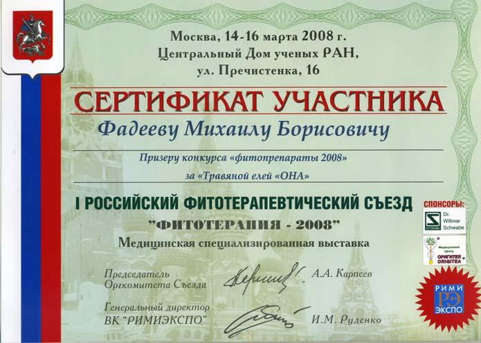 Сертификат призеру конкурса «Фитопрепараты 2008» за травяной елей ОНА
