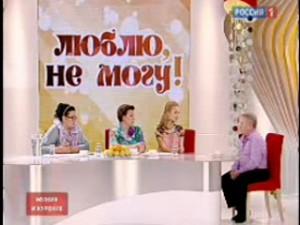 Травник Фадеев в программе «Люблю, не могу!»