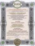 Сертификат аккредитации специалиста по оздоровению 2012-2015