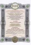 Сертификат аккредитации специалиста по оздоровлению