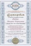 Сертификат Целителя травника Фадеева о регистрации в базе РАНМ