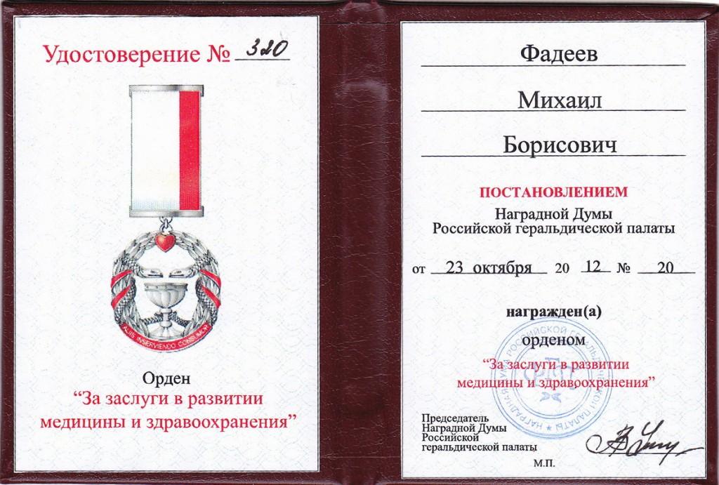 Удостоверение к ордену «За заслуги в развитии медицины и здравоохранения»