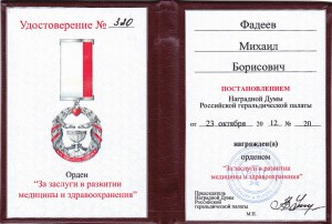 Удостоверение к ордену за заслуги в развитии медицины и здравоохранения