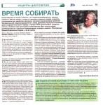 Рецепты долголетия – из газеты «50+»