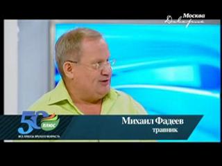 Фадеев про суставы в программе 50+ на канале Доверие