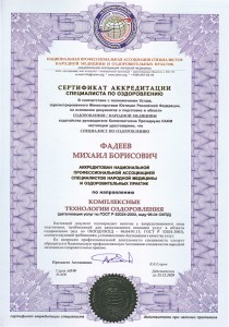 Аккредитация Фадеева М.Б. 2018-2020
