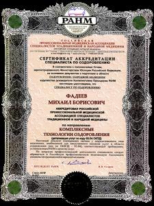 Аккредитация Фадеева М.Б. в РАНМ 2015–2017