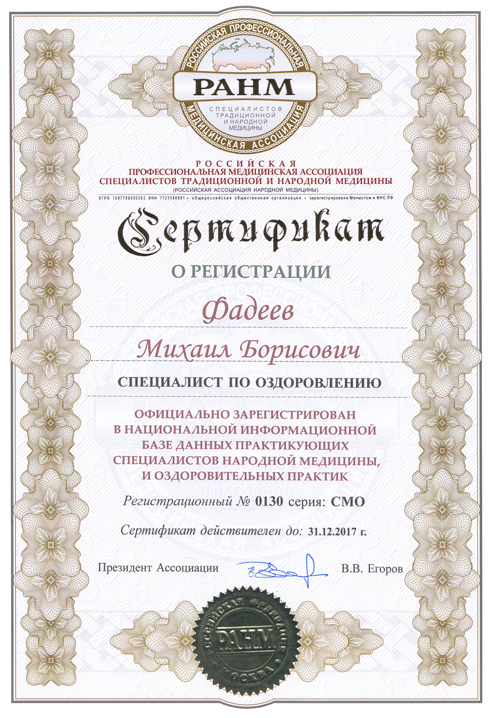 Сертификат о регистрации в РАНМ_2017