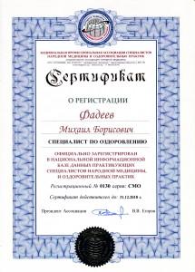 Сертификат 2018 года