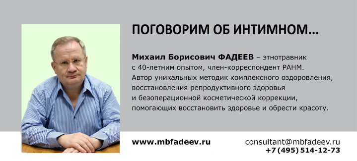Фадеев М.Б. – автор композиции травяного елея ОНА9