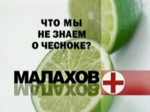 Что мы не знаем о чесноке – Малахов+
