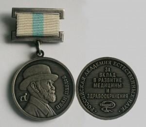 Орден академика Павлова «За вклад в развитие медицины и здравоохранения»