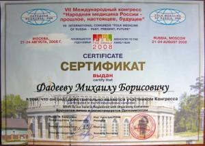 Сертификат международного конгресса «Народная медицина России 2008»