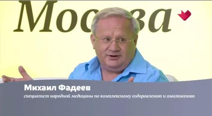 Фадеев М.Б., этнотравник