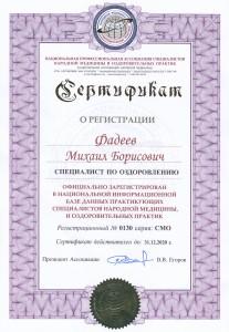 Сертификат_2020