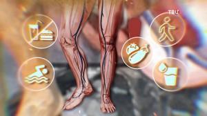 Как сохранить ноги здоровыми?